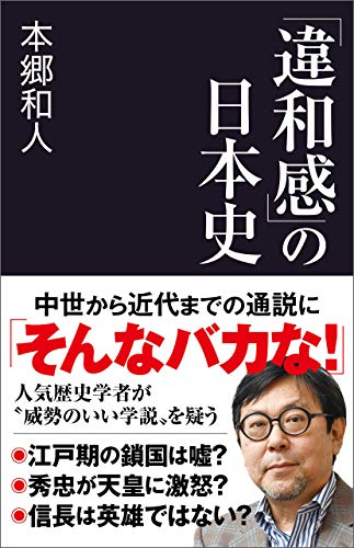 「違和感」の日本史