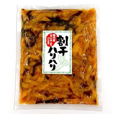 割干ハリハリ (国産割干大根漬け物) 260g袋入り