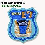 いろはトレインシリーズ トレインエンブレムワッペン「E7系北陸新幹線」