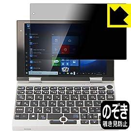 PDA工房 NANOTE (ナノート) UMPC-01-SR Privacy Shield 保護 フィルム 覗き見防止 反射低減 日本製