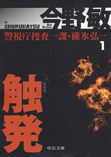 警視庁捜査一課・碓氷弘一1 - 触発 - 新装版 (中公文庫) - 今野 敏