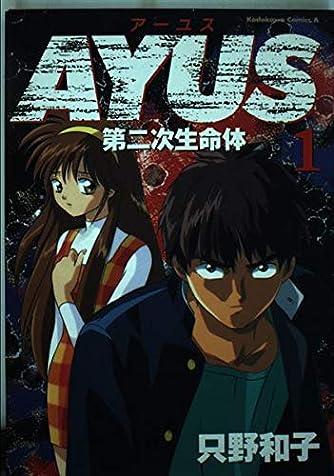 アーユス―第二次生命体 (1) (角川コミックス・エース)