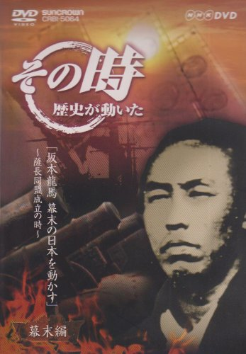 NHK「その時歴史が動いた」 坂本龍馬 幕末の日本を動かす~薩長同盟成立の時~ [DVD]の詳細を見る