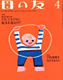母の友 2013年 04月号 [雑誌]