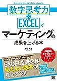 数字思考力×EXCELでマーケティングの成果を上げる本 シゴトのかけ算