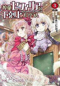 神童セフィリアの下剋上プログラム (3) (バンブーコミックス)