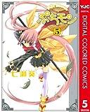 ぷちモン カラー版 5 (ヤングジャンプコミックスDIGITAL)