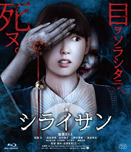 シライサン [Blu-ray]