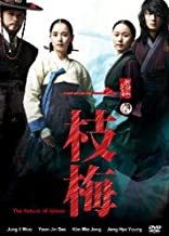 The Return of Iljimae Korean Tv Drama with English Sub
