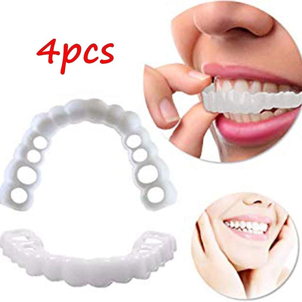 飢饉獣不条理4本は、義歯フィットトップ化粧品の歯を快適なカバーインスタントコンフォートホワイトニング義歯矯正歯スマイル