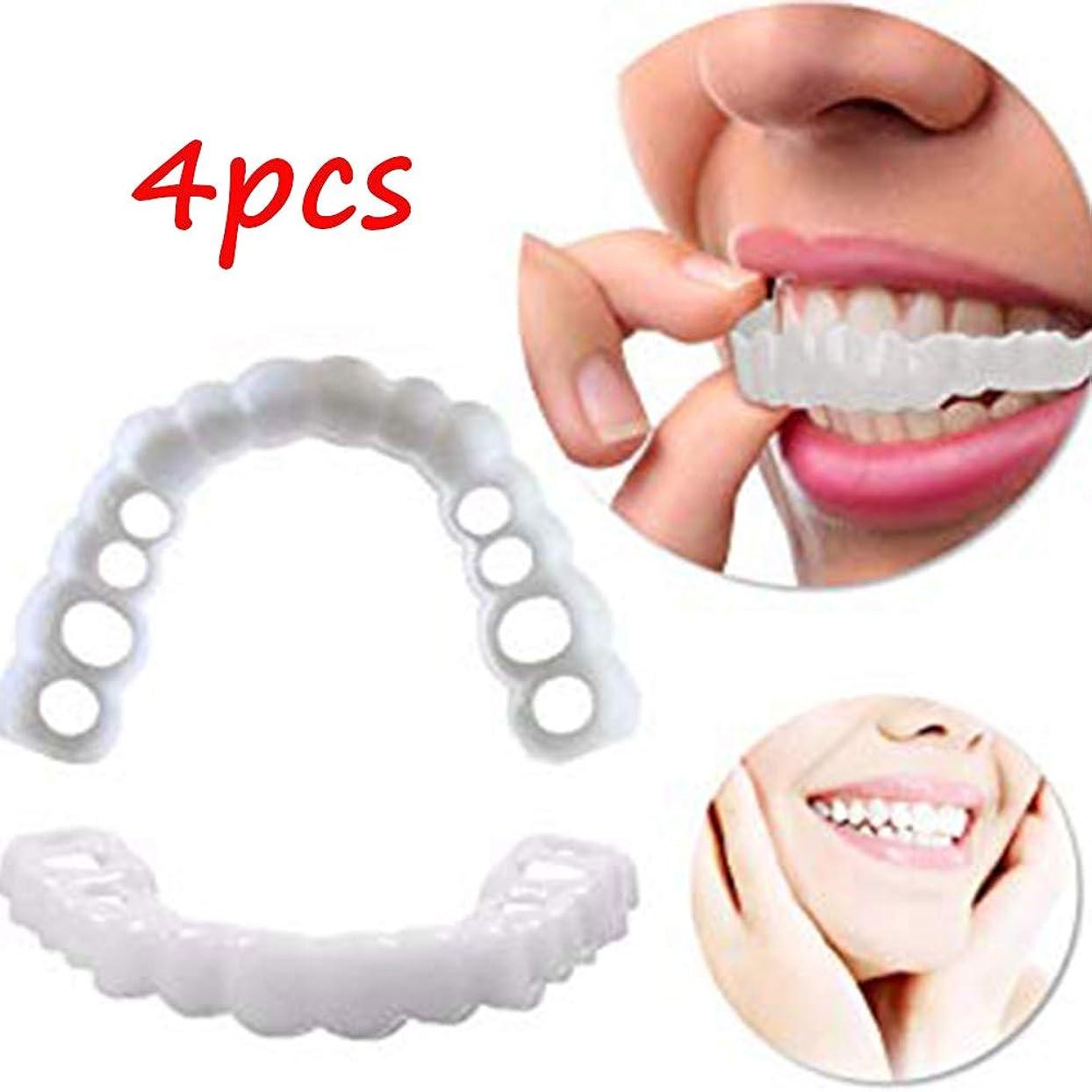 交換見落とす和らげる4個の歯コンフォートフィットフレックス一時スマイル化粧品の歯義歯歯トップボトムメイク