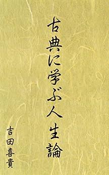 [吉田 喜貴]の古典に学ぶ人生論