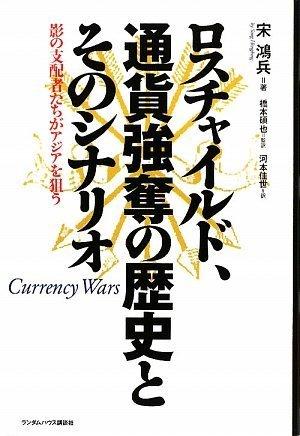ロスチャイルド、通貨強奪の歴史とそのシナリオ 影の支配者たちがアジアを狙う