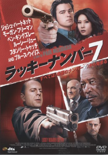 Lucky Number Slevin [DVD-AUDIO]