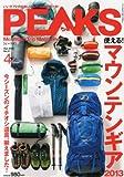 PEAKS (ピークス) 2013年 04月号 [雑誌]