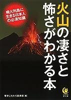火山の凄さと怖さがわかる本: 噴火列島に生きる日本人の必須知識 (KAWADE夢文庫)