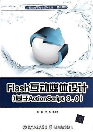 21世纪高职高专规划教材•计算机系列:Flash互动媒体设计(基于ActionScript3.0)