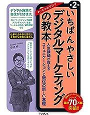 (無料電子版付)いちばんやさしいデジタルマーケティングの教本 第2版 人気講師が教えるコミュニケーションと販促の新しい基礎 (いちばんやさしい教本シリーズ)