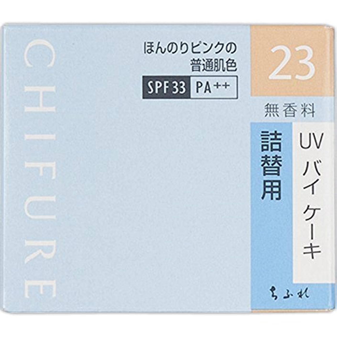 フレット息子効能あるちふれ化粧品 UV バイ ケーキ 詰替用 23 ほんのりピンク普通肌色 14g