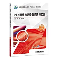 PTN packet transmission network equipment and training(Chinese Edition)
