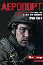 Book in Ukrainian. Aeroport. Battle for Donetsk airport, Sergei Loiko. War in Donbass. Аеропорт (нова доповнена редакція). Airport (New Addition to the Revision)