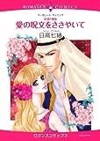 愛の呪文をささやいて―砂漠の童話 (エメラルドコミックス ロマンスコミックス)