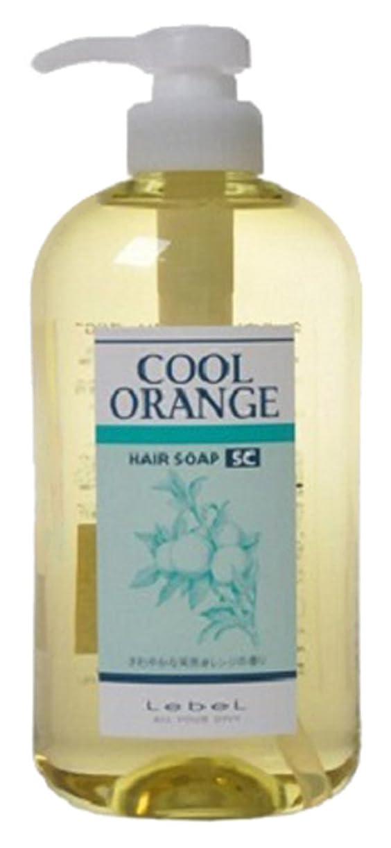 好き戸棚水差しルベル クールオレンジヘアソープ SC 600ml
