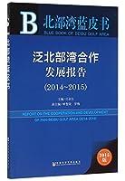 北部湾蓝皮书:泛北部湾合作发展报告(2014~2015)