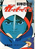 科学忍者隊ガッチャマン (1978年)
