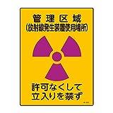 緑十字 JIS放射能標識 JA-518 管理区域(放射線発生装置使用場所) 392518