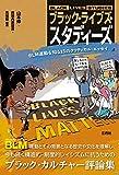 ブラック・ライブズ・スタディーズ: BLM運動を知る15のクリティカル・エッセイ