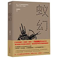 The Battles of Ant Kingdoms (Chinese Edition)