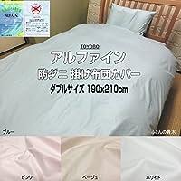 東洋紡アルファイン 掛け布団カバー 190x210cm ダブルサイズ 日本製 (ホワイト)
