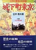 城下町東京―江戸と東京との対話