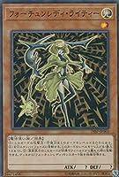 遊戯王 / フォーチュンレディ・ライティー(スーパー)/ 19SP-JP503 / SPECIAL PACK 20th ANNIVERSARY EDITION Vol.5