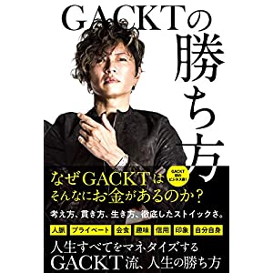 """GACKTの勝ち方"""" class=""""object-fit"""""""