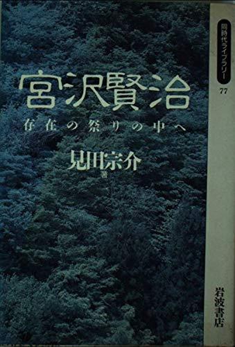 宮沢賢治―存在の祭りの中へ (同時代ライブラリー)の詳細を見る