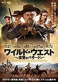 ワイルド・ウエスト 復讐のバラード[DVD]
