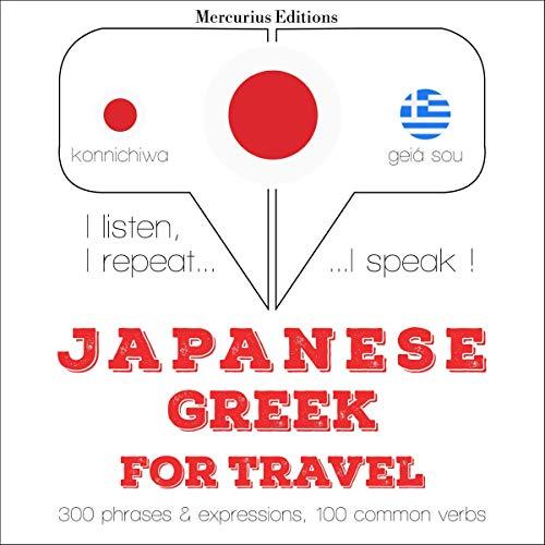 Japanese - Greek. For travel cover art