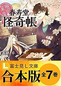 【合本版】幽遊菓庵~春寿堂の怪奇帳~ 全7巻 (富士見L文庫)