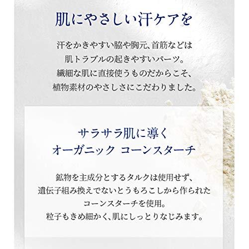 (無香料ボディパウダー)