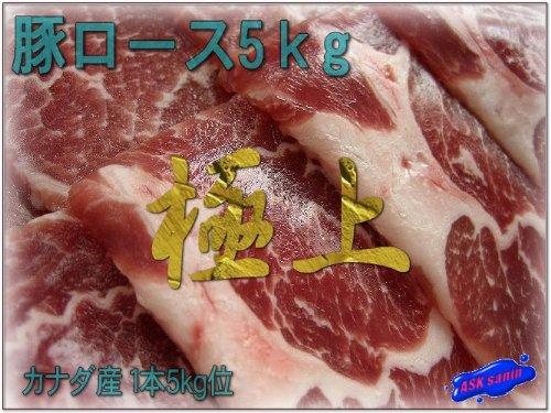専門店御用達!! 豚ロース5kg位 クオリチィの高い商品