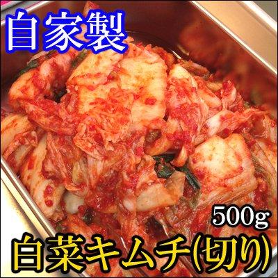ケーマート 自家製白菜キムチ500g