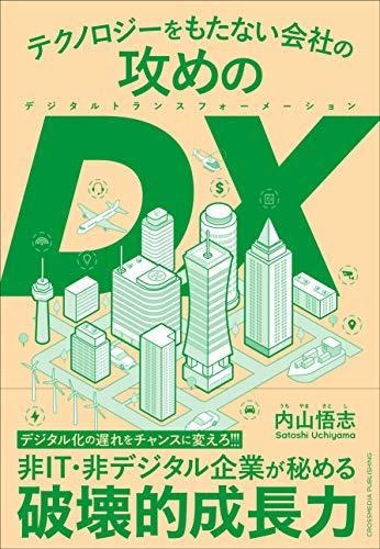 テクノロジーをもたない会社の攻めのDX ーー非IT・非デジタル企業が秘める破壊的成長