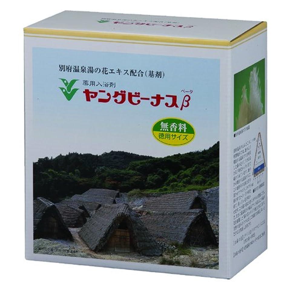 聡明教育する大工薬用入浴剤 ヤングビーナスβ 徳用サイズCX-30β
