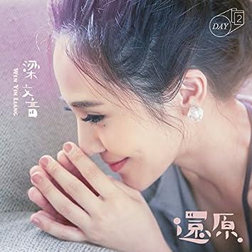 """Huan Yuan (Dian Shi Ju """"wo De Ji Pin Nan You"""" Cha Qu)"""