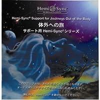 体外への旅 サポート用Hemi-Syncシリーズ