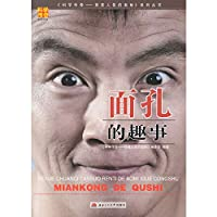 Interesting faces(Chinese Edition)