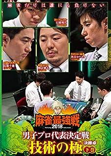 麻雀最強戦2018 男子プロ代表決定戦 技術の極/下巻 [DVD]