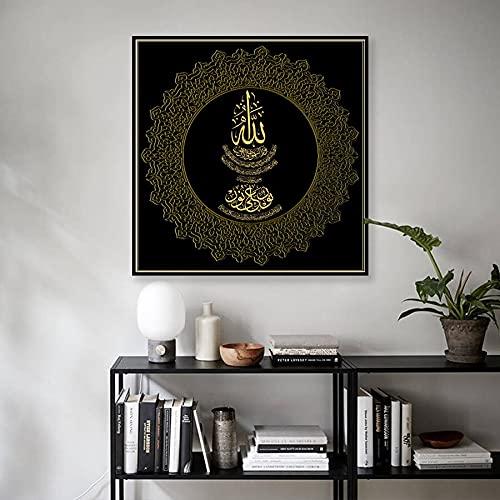 Alá musulmán musulmán caligrafía lienzo arte pintura dorada mezquita Ramadán decoración cartel e imagen de arte de pared impresa 20x20 CM (sin marco)